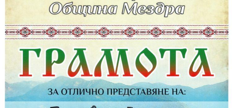 """Национален фолклорен фестивал """"Змей Горянин"""" 2021"""