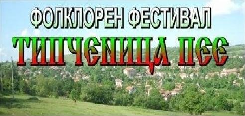 """""""ТИПЧЕНИЦА ПЕЕ' 2021"""""""